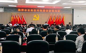 湘潭市企业信用促进会召开会员大会